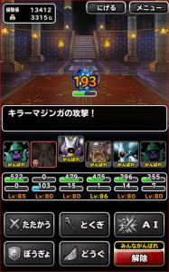 第5戦勝利!