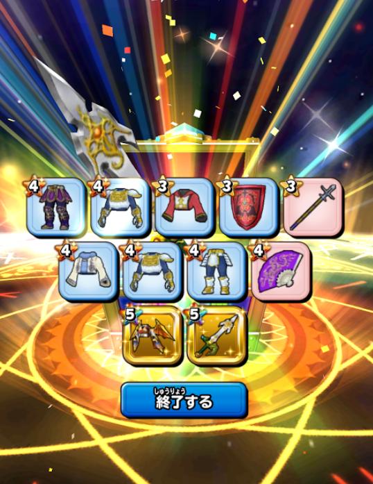 ギガ感謝祭ガチャ結果5