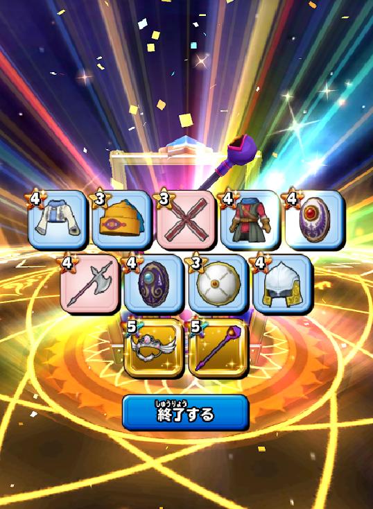 ギガ感謝祭ガチャ結果10
