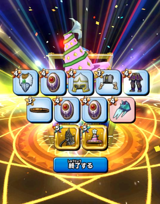 ギガ感謝祭ガチャ結果3