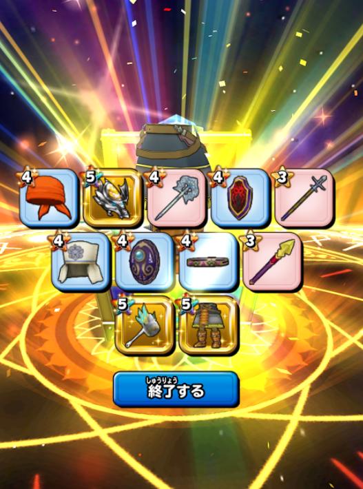ギガ感謝祭ガチャ結果4